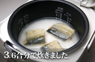米に水をはり切り身を入れます。