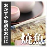 カテゴリー『焼魚』