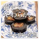 カテゴリー『レトルト煮魚』