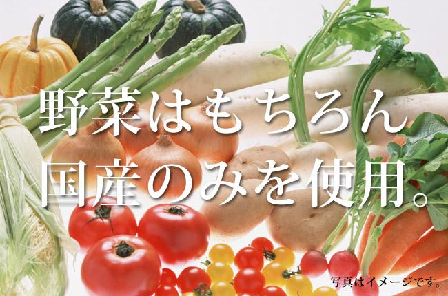 野菜はもちろん国産を使用。